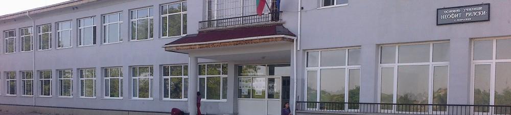 """ОУ  """" НЕОФИТ  РИЛСКИ """"   с.Ловчанци, обл.Добрич"""